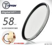 送日本鹿皮拭鏡布 TIFFEN Digital HT UV 58mm 電影級 高穿透高精度 鈦金屬多層鍍膜 保護鏡 公司貨