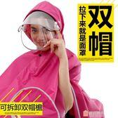 電動摩托車雨衣成人雙帽檐雨披男女單人頭盔雙面罩加大雨衣一件免運