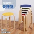 【058】日系簡約棉麻曲木餐椅凳 圓凳 (多色可選)