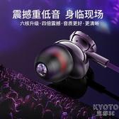 K歌耳機 耳機入耳式原裝有線高音質全民k歌游戲吃雞蘋果6vivo華為oppo小米 京都3C
