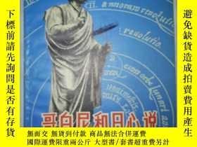 二手書博民逛書店A3罕見哥白尼和日心說(自然辯證法叢書)Y16651 辛可 上海
