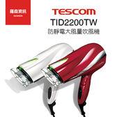 TESCOM TID2200 TID2200TW 防靜電 負離子 大風量 吹風機 群光公司貨