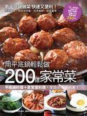 (二手書)用平底鍋輕鬆做200 道家常菜