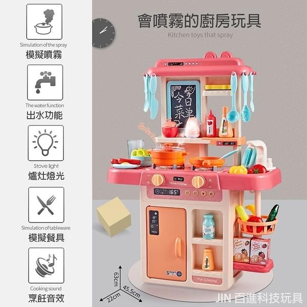「噴霧噴水42件豪華廚房玩具組」