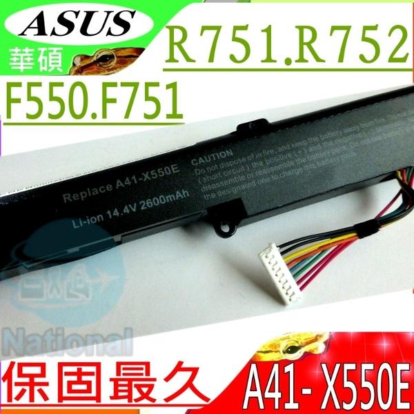 ASUS A41-X550E 電池(保固最久)-華碩 A41-X550E,F751L,F751LJ,F751LK,F751LN,F751LX,K750,K751,K751LB