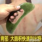 刮痧套裝刮痧板全身通用大號刮痧刀經絡疏通拔筋棒背部腹部腿部肩頸通 快速出貨