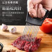 304不銹鋼家用斷筋嫩肉針德國松肉針敲肉錘不銹鋼牛排扎孔固定器