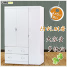 【UHO】典雅時尚白4X6尺組合式衣櫥/...