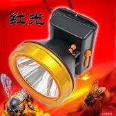 養蜂燈 養蜂專用紅光頭燈強光充電戶外遠射頭戴式led超亮防水查蜂抓蜜蜂 小宅妮