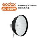 黑熊數位 Godox 神牛 AD-S65W 摺傘式柔光罩 AD300Pro AD400Pro適用 16片反射面 白色