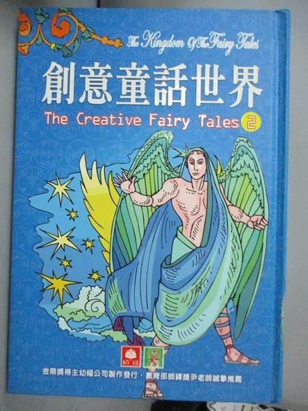 【書寶二手書T2/兒童文學_GIG】創意童話世界2