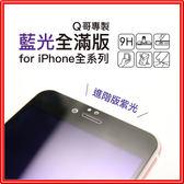 【進口鋼化膜料】iPhoneX 精準開版 濾藍光9H鋼化【A55】 iPhone8 i6 6s i7 i8 iX  玻璃貼 保護貼