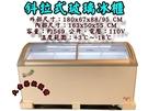 6尺玻璃對拉冰櫃/冷凍展示櫃/玻璃對拉冷凍櫃/冰淇淋展示櫃/推拉冰櫃/LED冷凍展示櫃大金