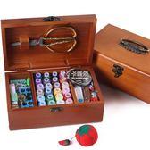 針線盒 套裝針線包家用復古縫紉線針線收納盒十字繡工具實木結婚款 卡菲婭