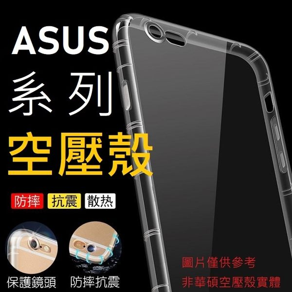 ASUS Zenfone 5 ZS620KL 5Z ZE620KL ZC600KL Max Pro ZB602KL L1 ZA550KL 空壓殼 防摔 氣墊 保護套 公司貨【采昇通訊】