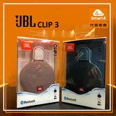 【愛拉風X代售】抽獎品 JBL Clip3 全新未拆封 隨身防水型藍芽喇叭 爬山騎腳踏車 店保六個月