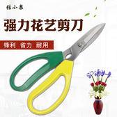 園藝剪花藝剪刀插花修花枝剪園藝剪刀鮮花專用剪刀不銹鋼家用