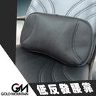 日本GM 低反發透氣車用腰靠