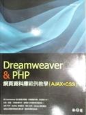 【書寶二手書T1/網路_WER】Dreamweaver CS6 & PHP網頁資料庫範例教學_德瑞工作室