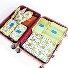 旅行收納 8款旅行收納六件套 行李箱 打包 整理 行李袋 登機 可折疊旅行包【S021】