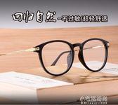 復古眼鏡框女潮眼鏡架男款全框圓形黑框文藝平光鏡防輻射『小宅妮時尚』