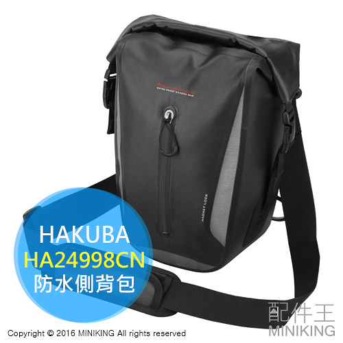 【配件王】公司貨 HAKUBA GW-ADVANCE DRY ZOOM BAG 防水 側背包 HA24998CN 黑色
