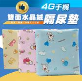 優質嬰兒防水隔尿墊 25X35 尿墊 床單必備 防水膜 月經墊 月事 老人墊【4G手機】