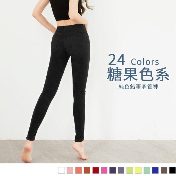 《BA0126》修身塑型~嚴選超彈力多色顯瘦窄管褲.24色 OrangeBear