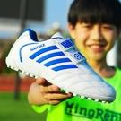 足球鞋男碎釘兒童足球鞋青少年中小學生訓練鞋足球裝備 【全館免運】