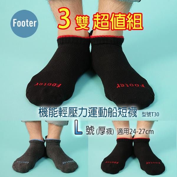 Footer T30(厚襪) 機能輕壓力運動短襪 3雙超值組 ;除臭襪;蝴蝶魚戶外