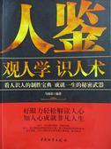 【書寶二手書T7/心理_ZKQ】人鑒-觀人學、識人術_馬銀春_簡體