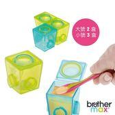 英國Brother max 副食品防漏保鮮分裝盒 包2 大3 小裝