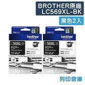 原廠墨水匣 BROTHER 2黑 高容量 LC569XL-BK / LC569XLBK /適用 Brother MFC J3520/J3720