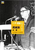 (二手書)台灣民主之父:郭雨新評傳
