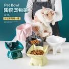 快速出貨貓碗陶瓷狗狗碗貓食盆貓咪碗護頸斜口狗碗盆貓咪用品寵物碗貓