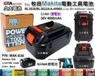 ✚久大電池❚ 牧田 Makita 電動工具電池 BL3626 BL3622A A-49965 36V 4.0Ah 大容量