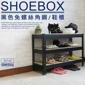 【空間特工】工業風3 層收納鞋櫃90x30x60cm 消光黑免螺絲角鋼層架穿鞋椅拖鞋架鞋架 製SBB33