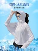 防曬外套冰絲防曬衣服女2020新款夏長袖騎車罩衫防紫外線透氣薄款防嗮外套城市