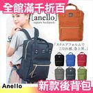 日本 正版  Anello  帆布後背包 大款 樂天熱銷 電腦包 手提包 空肯包型【小福部屋】