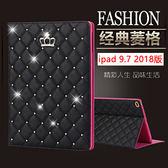皇冠皮套 apple 蘋果 iPad 9.7 2018版 平板皮套 商務 保護套 A1822 保護殼 支架殼 平板殼 英倫格紋