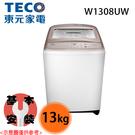 【TECO東元】13KG 定頻直立式洗衣機 W1308UW 免運費送基本安裝