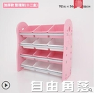 小霸龍兒童玩具收納架置物架書架儲物櫃幼兒園寶寶繪本多層整理架CY  自由角落