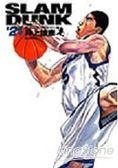 灌籃高手(完全版)21