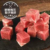【買一送一】鮮嫩梅花骰子豬排(300g±5%/包)(約14顆)(食肉鮮生)