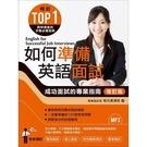 如何準備英語面試(成功面試的專業指南)(增訂版)(附MP3)