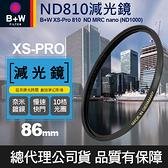 【現貨】B+W ND 810 86m MRC Nano 奈米 ND1000 減10格 減光鏡 XS-Pro 屮T6