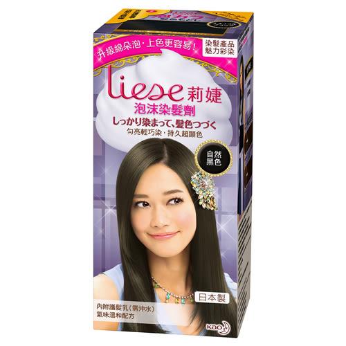 Liese莉婕泡沫染髮劑-自然黑色【康是美】