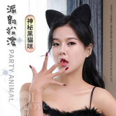 情趣用品 Party animal 派對動物‧髮箍系列-神秘黑貓咪耳朵【531469】