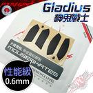 [ PC PARTY ] 火線競技 ASUS ROG 華碩 神鬼戰士 Gladius 專用鼠貼 鼠腳