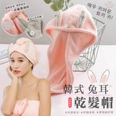 手機批發網【韓式兔耳乾髮帽】--讓您洗完澡後也能美美的!!【A0210】